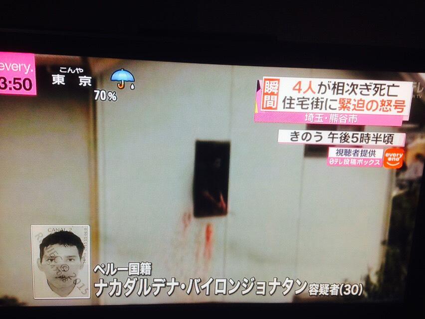 殺害 人 熊谷 6